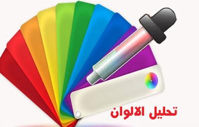 برنامج ادهشني يعرف ما هي الالوان المخلوطة يقوم بتحليل الالوان color schemer studio