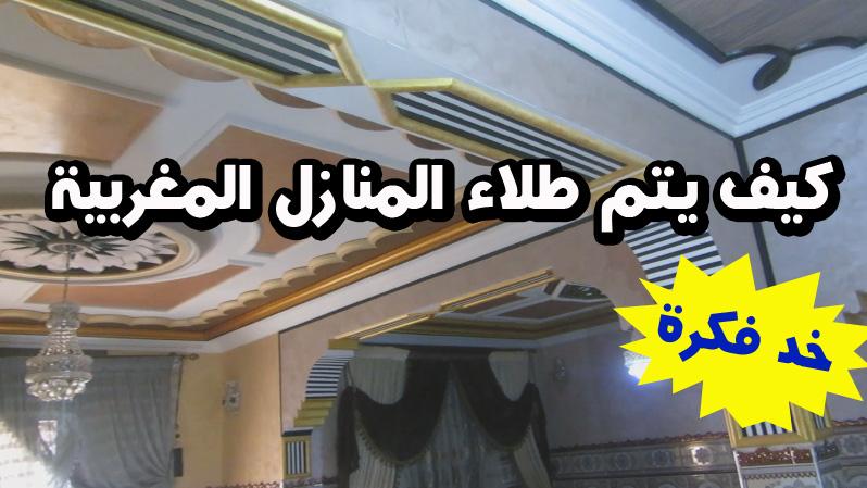 خد فكرة ادخل واكتشف كيف يتم طلاء المنازل المغربية