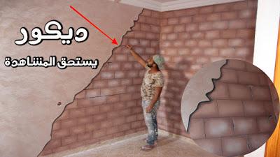 طريقة عمل جدار مكسر على شكل حجارة Draw a broken wall