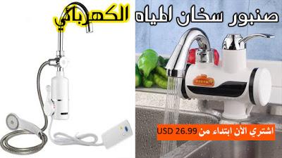 صنبور سخان المياه الكهربائي بدون صخانة