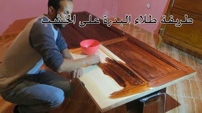 طريقة طلاء البودرة على الخشب نوع من الفيرني على شكل بودرة