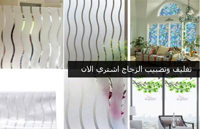 ملصقات فيمي لتضبيب الزجاج ملصق  بدون غراء فن الزجاج يمكنك عمل ذلك بنفسك