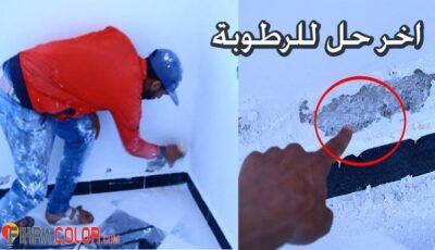الحل النهائي لمحاربة الرطوبة في الجدران ناجح مليون في المئة اكتشف