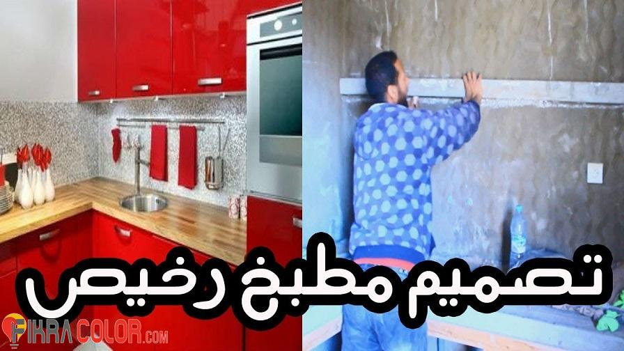 اعادة تصميم وترميم مطبخ