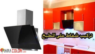 طريقة تركيب شفاط المطبخ ومعرفة السعر الجزء 8 والاخير