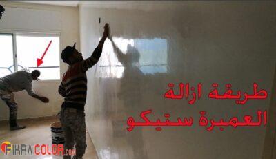 طريقة ازالة العمبرة ستيكو من الجدران ambra-siraj