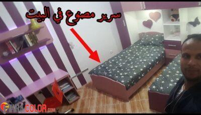 كيف تصنع سرير في منزلك باسهل طريقة الجزء 4